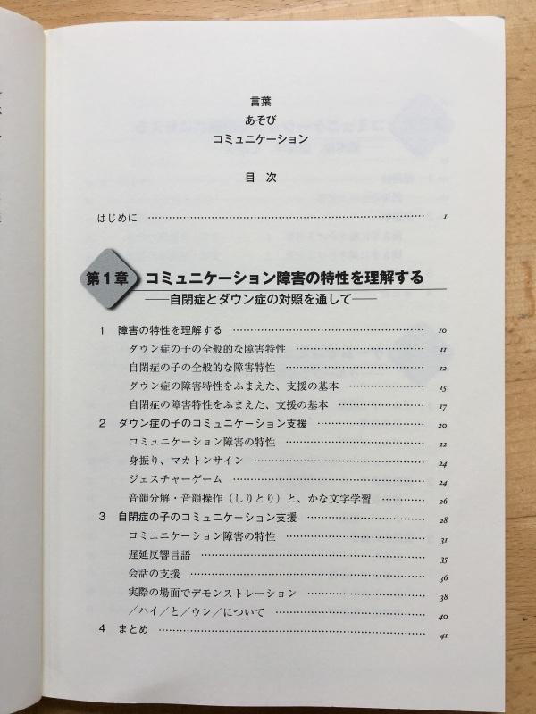 山本正志の著作_e0366572_16583645.jpg