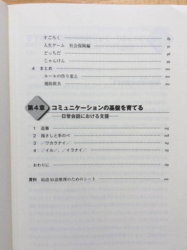 山本正志の著作_e0366572_16584048.jpg