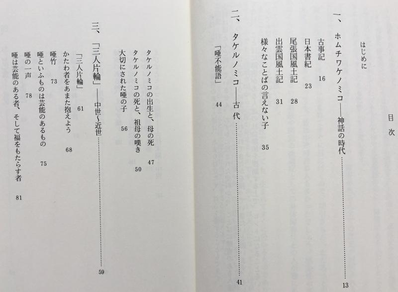 山本正志の著作_e0366572_17073695.jpg