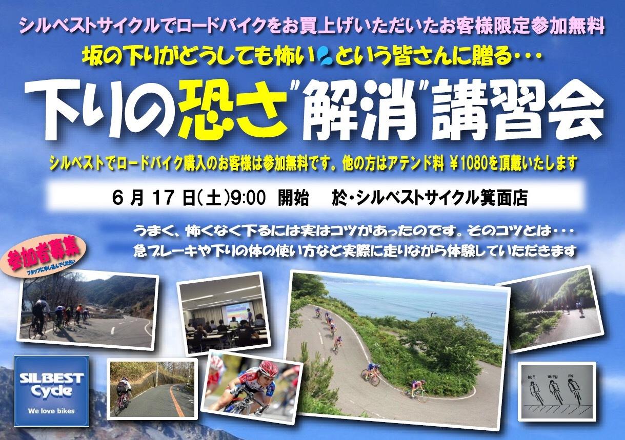 6/17(土)下りの恐さ解消講習会☆_e0363689_13134492.jpg