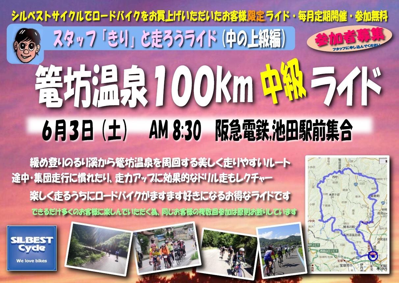 6/3(土)篭坊温泉100km中級ライド 募集☆_e0363689_14263371.jpg