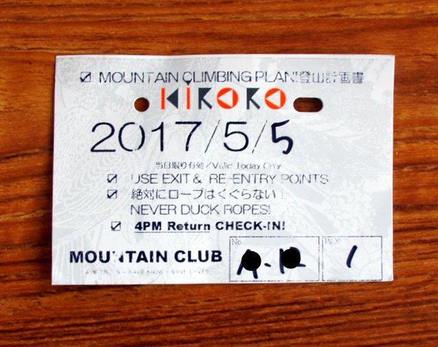 2017年5月5日(金) 余市岳(標高1488.1m) _a0345007_6535066.jpg