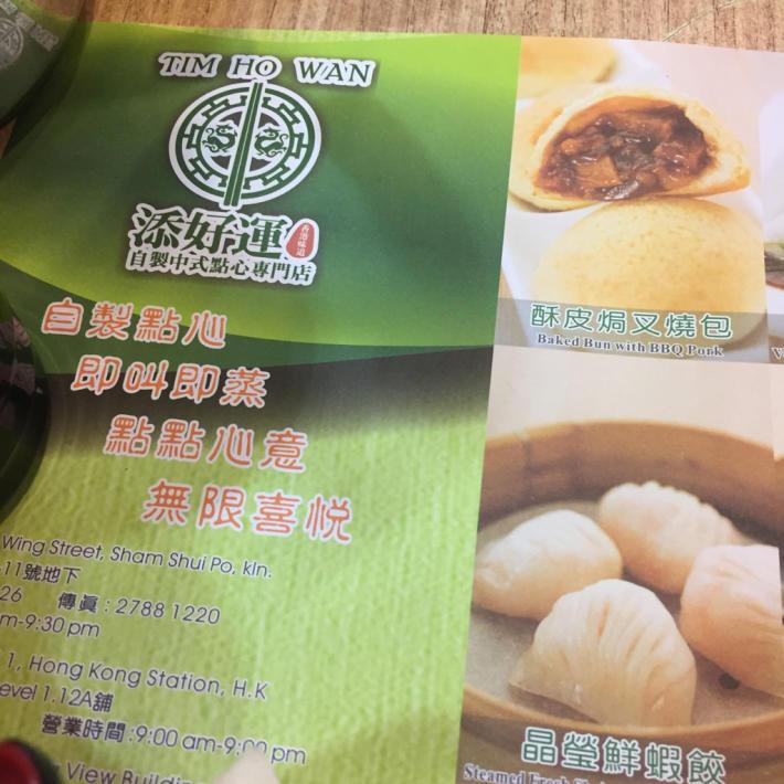 17年GW香港 2☆ホテルチェックイン前に駆けつけ飲茶_d0285416_21093230.jpg