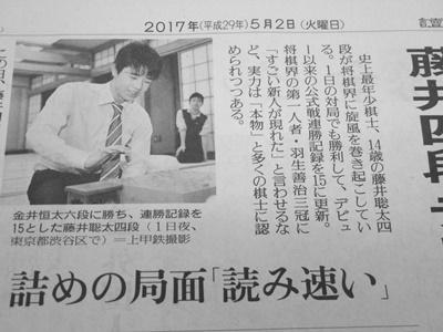 史上最年少棋士が16連勝_c0159826_17561363.jpg