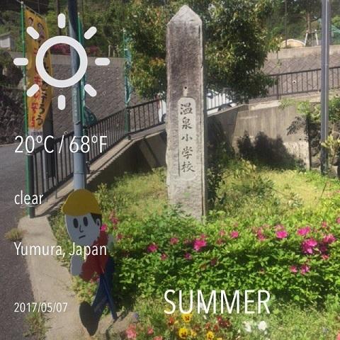 /// 【温泉小学校がある】湯村温泉あるある ///_f0112434_10304232.jpg