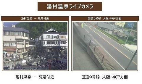 /// 【温泉小学校がある】湯村温泉あるある ///_f0112434_10334858.jpg