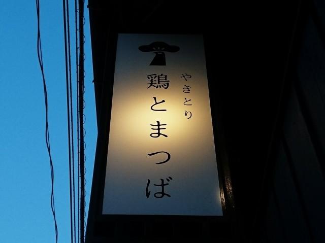 鶏とまつば(七尾市松本町)_b0322744_22072350.jpg