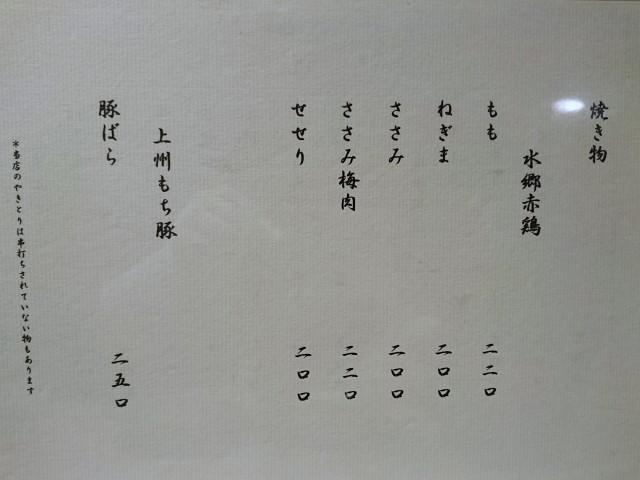 鶏とまつば(七尾市松本町)_b0322744_22132482.jpg