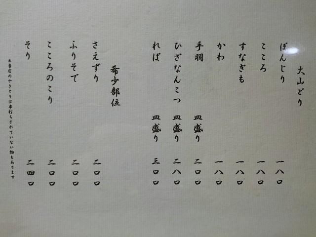 鶏とまつば(七尾市松本町)_b0322744_22134912.jpg