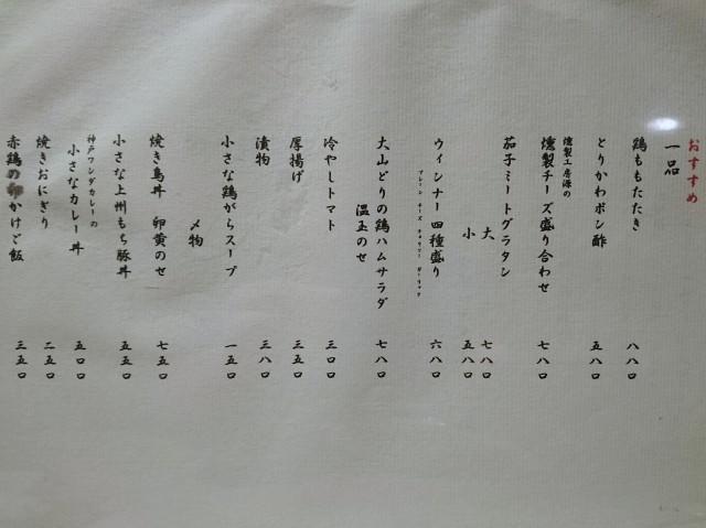 鶏とまつば(七尾市松本町)_b0322744_22141570.jpg