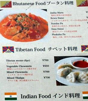 ナマステ・ギット・ガザルでチベッタン・チュウメン食べてみた_c0030645_20401877.jpg