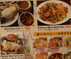 ナマステ・ギット・ガザルでチベッタン・チュウメン食べてみた_c0030645_2046399.jpg