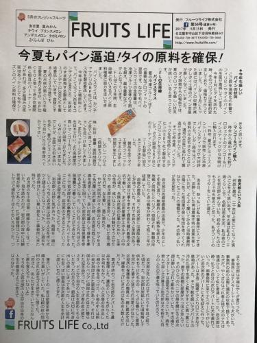 月刊 Fruits LIfe No.56_a0347953_14041013.jpg