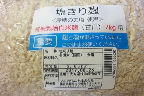 17年目の味噌仕込み 〜材料編_f0054859_1737979.jpg