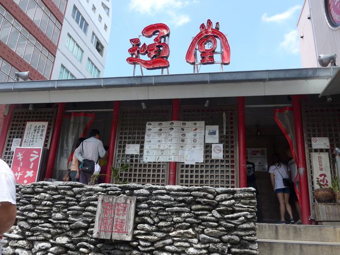 那覇・小禄「琉球新麺 通堂 (とんどう)」へ行く。_f0232060_13373365.jpg