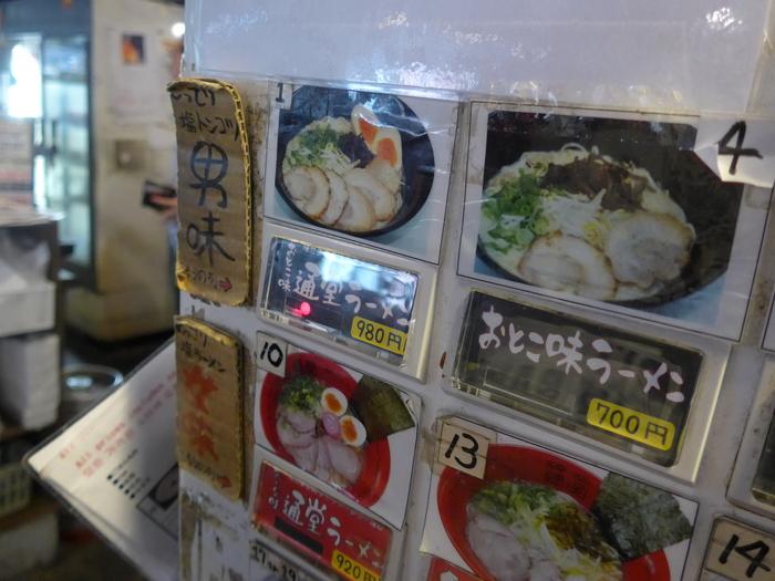 那覇・小禄「琉球新麺 通堂 (とんどう)」へ行く。_f0232060_1347361.jpg