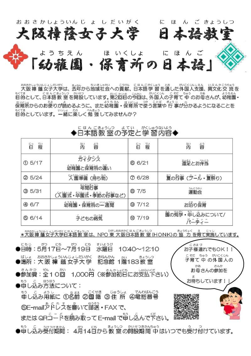 大阪樟蔭女子大学 日本語講座の案内_e0175020_10324394.jpg