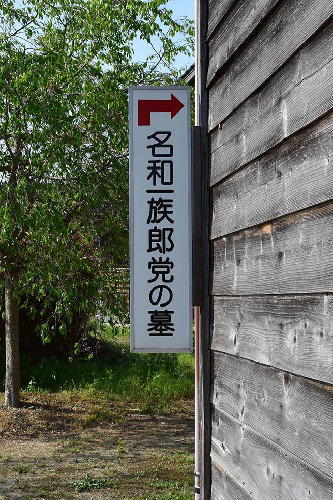 太平記を歩く。 その56 「名和一族郎党の墓」 鳥取県西伯郡大山町_e0158128_20171403.jpg