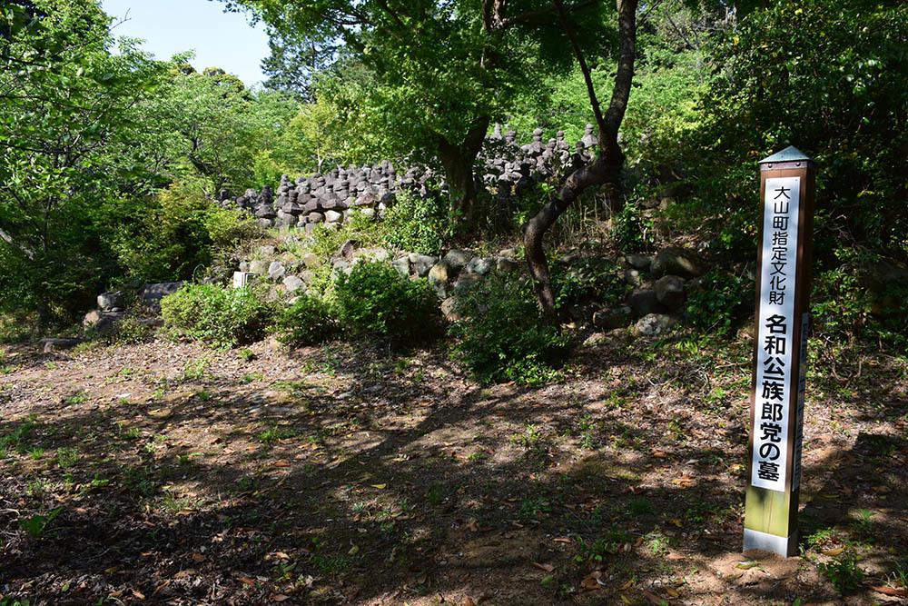 太平記を歩く。 その56 「名和一族郎党の墓」 鳥取県西伯郡大山町_e0158128_20172208.jpg