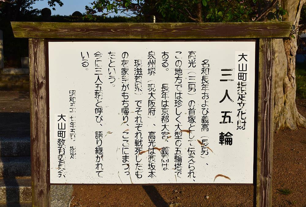 太平記を歩く。 その57 「三人五輪」 鳥取県西伯郡大山町_e0158128_20290845.jpg