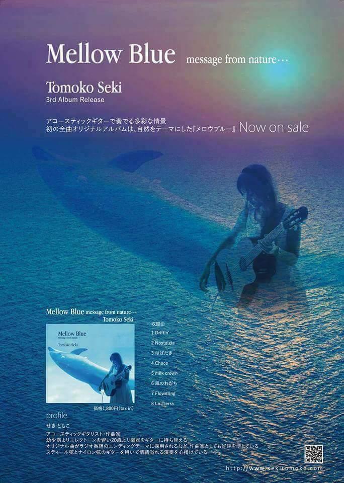 CDリリース!!_f0373339_15441788.jpg