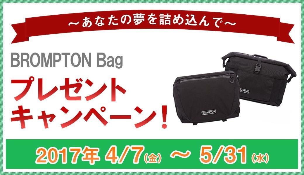 BROMPTON Bag プレゼントキャンペーン_c0359041_18463522.jpg