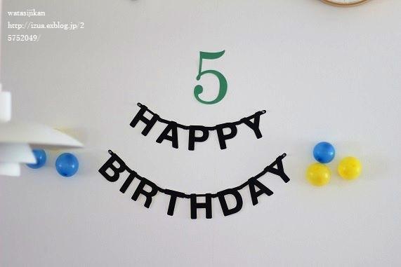 息子の5歳の誕生日_e0214646_12584951.jpg