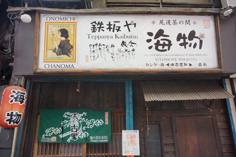 尾道本通り商店街の商店建築_c0112559_09230585.jpg