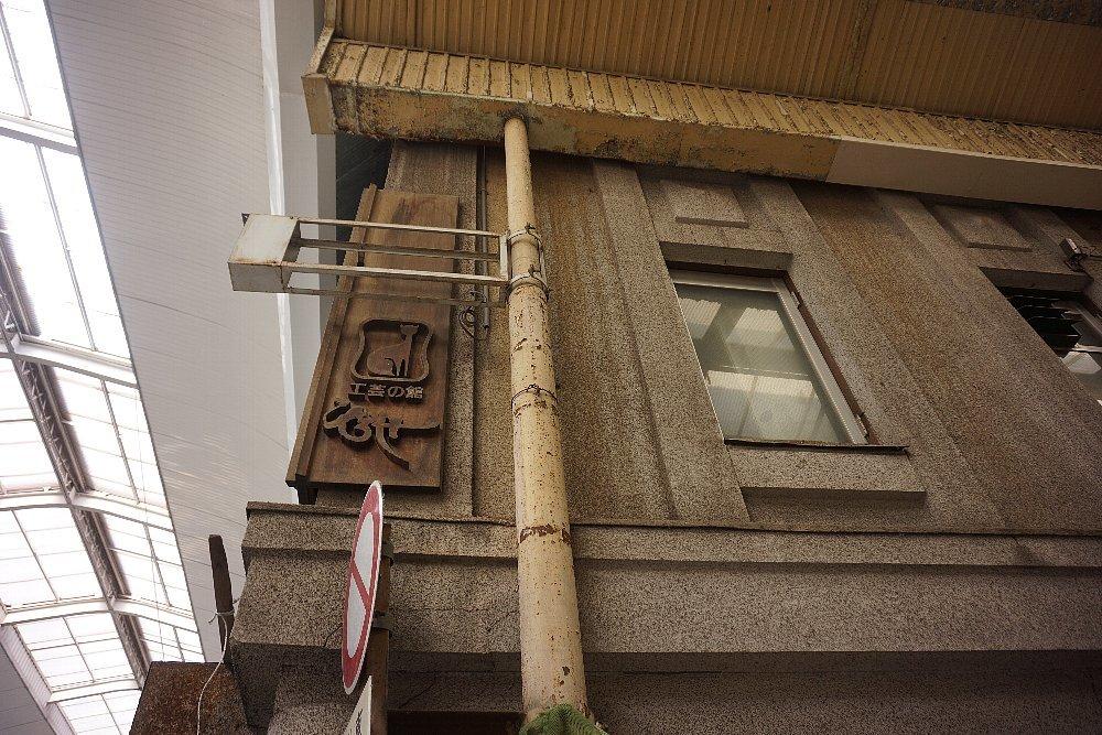 尾道本通り商店街の商店建築_c0112559_09271301.jpg