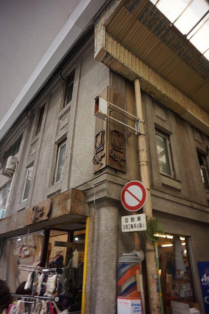尾道本通り商店街の商店建築_c0112559_09272852.jpg