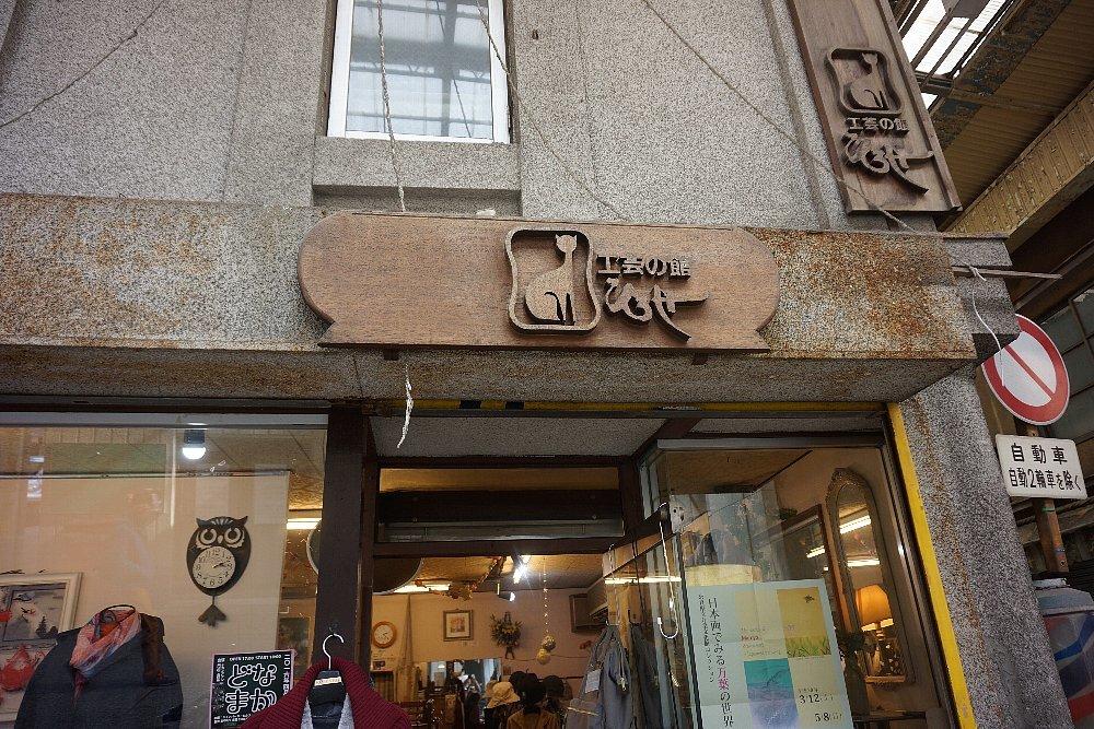 尾道本通り商店街の商店建築_c0112559_09274209.jpg