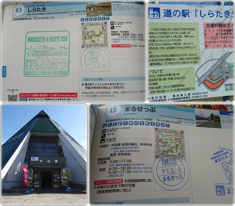 道東へ向かって・・・道の駅_b0236665_09505195.jpg