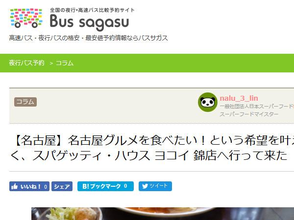 スパゲッティ・ハウス ヨコイの記事をアップしました_c0152767_21052143.jpg