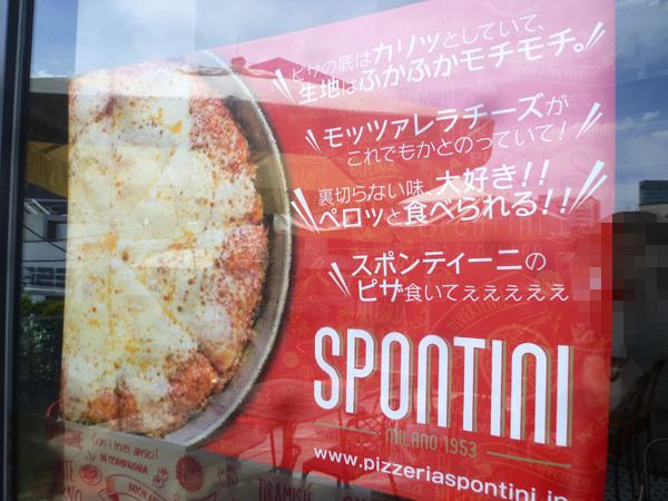 SPONTINI(スポンティーニ)_c0152767_21210102.jpg