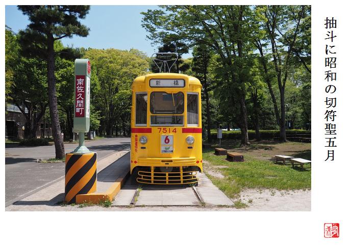 東京都交通局7500形電車 7514号_a0248481_21424565.jpg