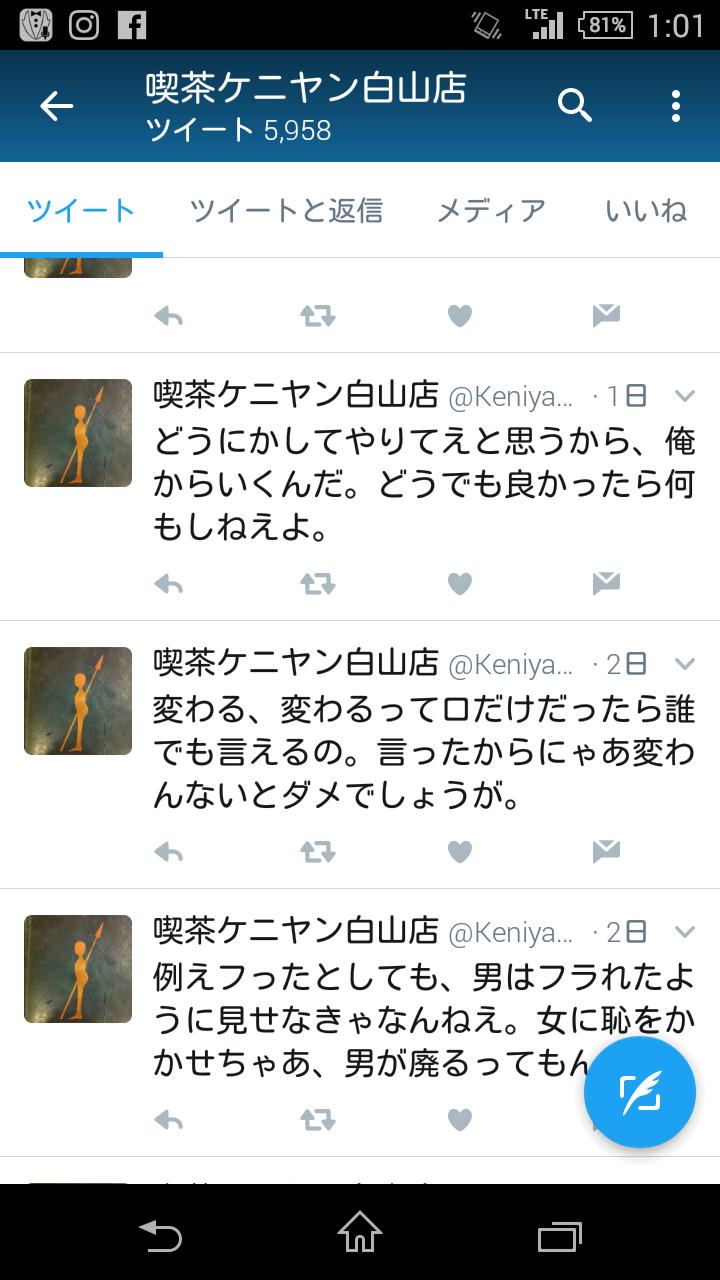 「粋な男、石川師匠」_a0075684_19211264.png