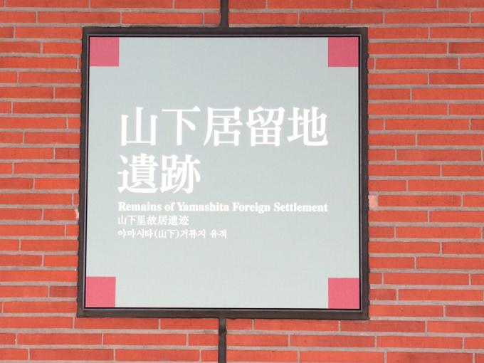 横浜_e0183990_11230060.jpg