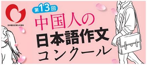 【日本語作文コンクール】重複応募、他文献からの盗用を固く禁じます―注意事項_d0027795_12273450.jpg