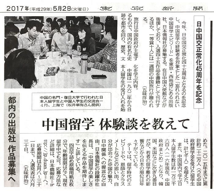 「中国留学 体験談を教えて」 東京の報道記事_d0027795_14182556.jpg