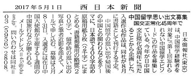「中国留学想い出文募集」、西日本新聞_d0027795_14211649.jpg