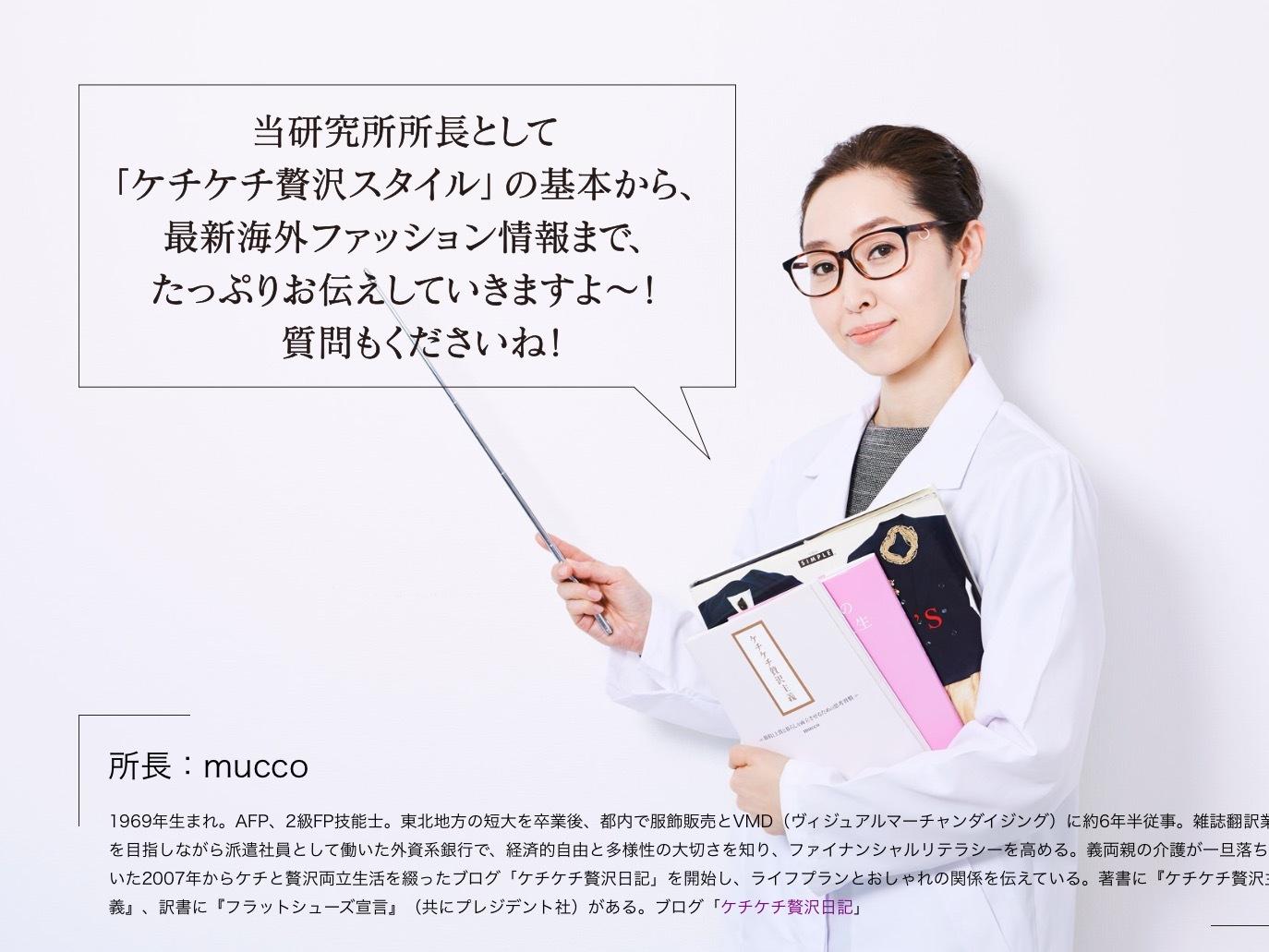 mucco所長のおしゃれ研究所オープンです!_b0210699_00084529.png