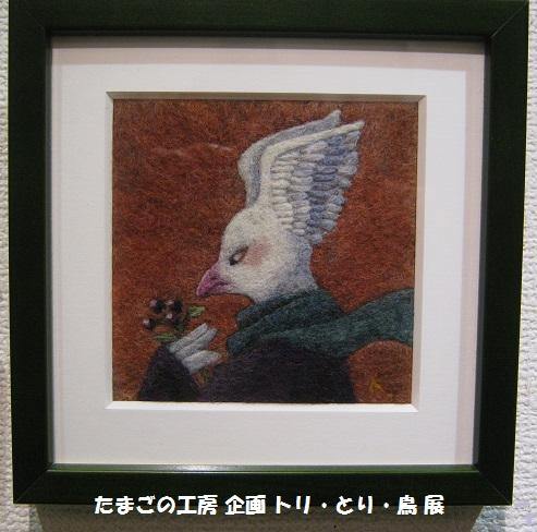 たまごの工房企画 「トリ・とり・鳥 展」 その7  _e0134502_17225026.jpg