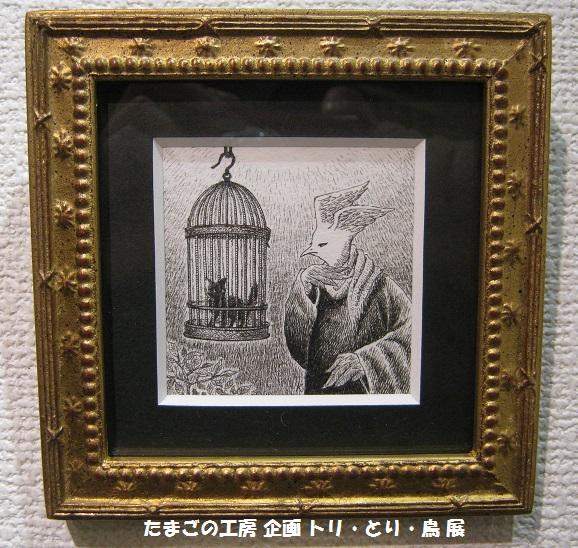 たまごの工房企画 「トリ・とり・鳥 展」 その7  _e0134502_17264784.jpg
