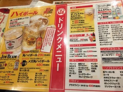 2017春 野津飲み会(山ちゃん・ロコト・おれんち)_e0115904_16104071.jpg