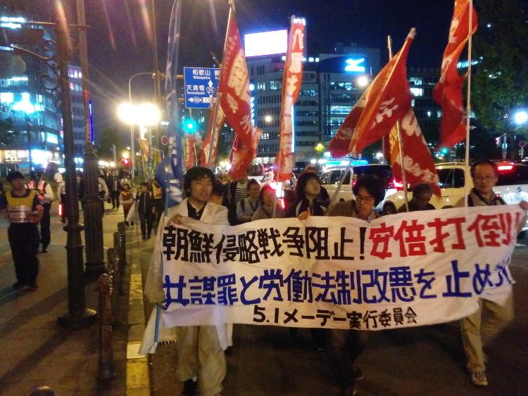 5・1メーデー行動~広島・大阪で集会とデモ行進をしました_d0155415_23165093.jpg