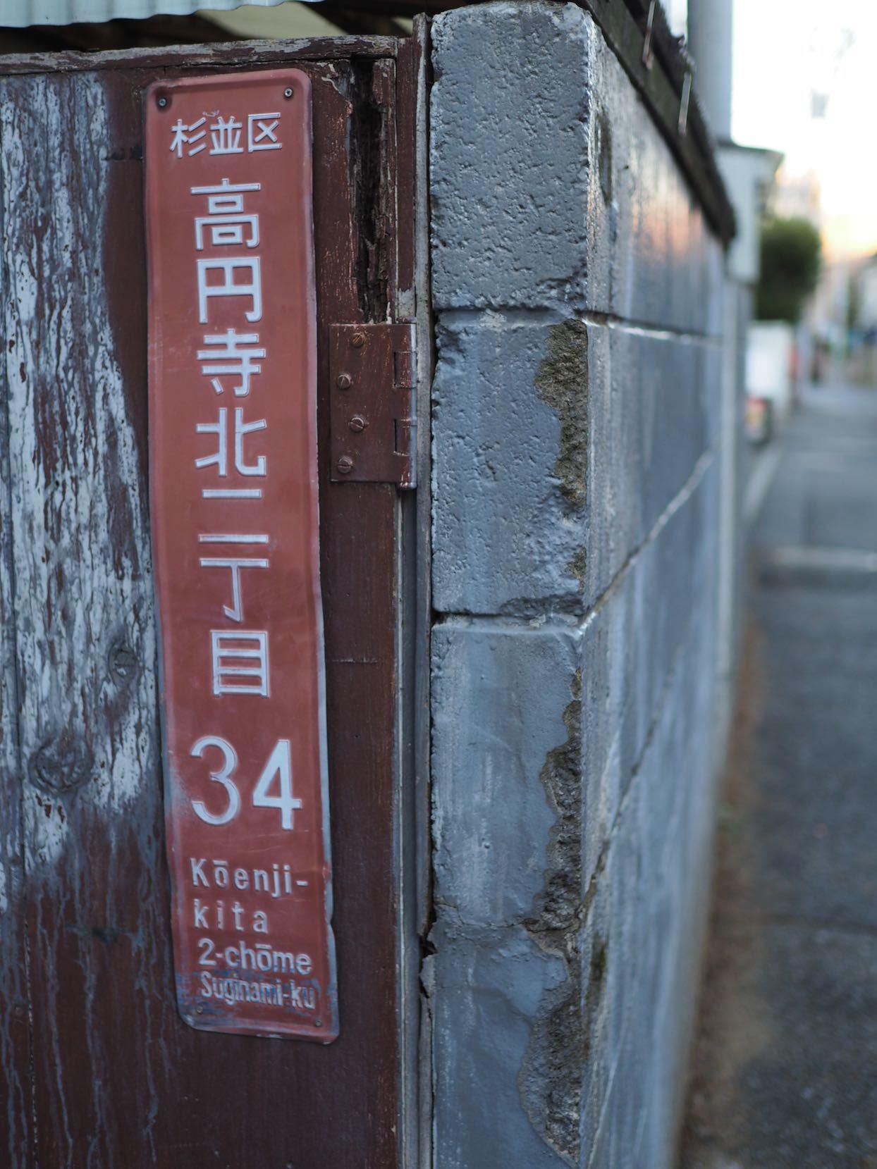 高円寺駅周辺5_b0360240_20532333.jpg