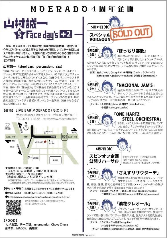 【山村誠一 5 Face day's +2】に、出演いたします。_b0248249_10182426.jpg
