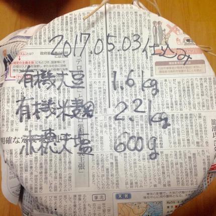 17年目の味噌仕込み 〜仕込み編_f0054859_11374554.jpg