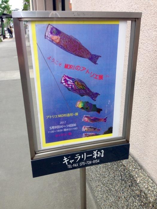 ようこそMORIのアトリエ展へ_c0100195_17002312.jpg