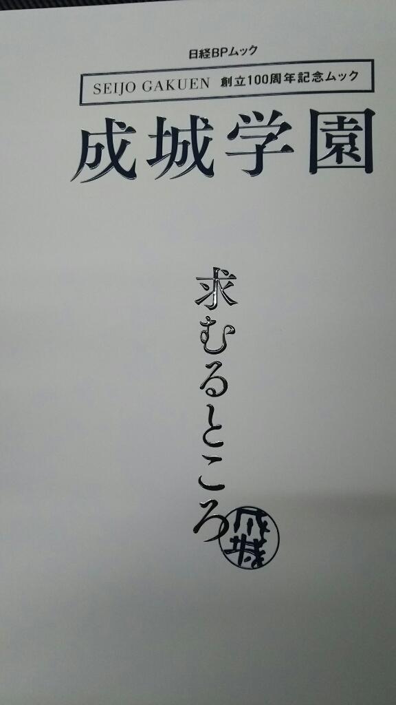 成城学園創立100周年_f0082612_13471000.jpg